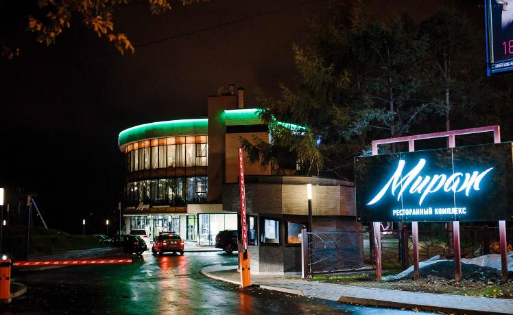 давно мираж иркутск ресторан фото комплект